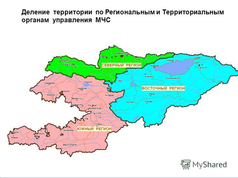 Деление территории по Региональным и Территориальным органам управления МЧС