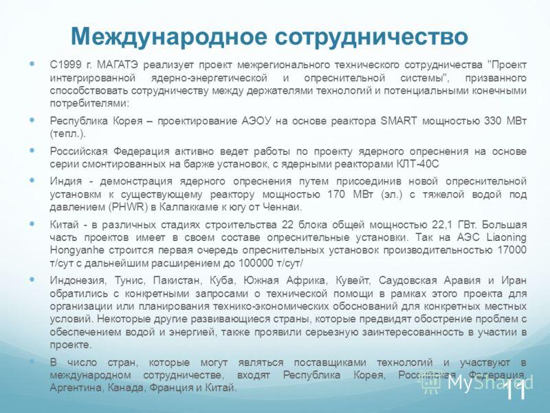 Международное сотрудничество С1999 г. МАГАТЭ реализует проект межрегионального технического сотрудничества