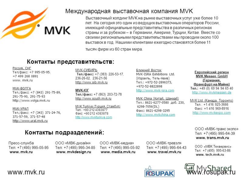 www.mvk.ru www.rosupak.ru Выставочный холдинг MVK на рынке выставочных услуг уже более 10 лет. На сегодня это один из ведущих выставочных операторов России, имеющий официальные представительства в различных регионах страны и за рубежом – в Германии,