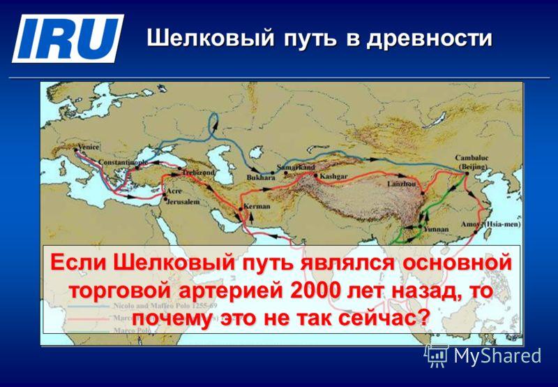 Если Шелковый путь являлся основной торговой артерией 2000 лет назад, то почему это не так сейчас? Шелковый путь в древности