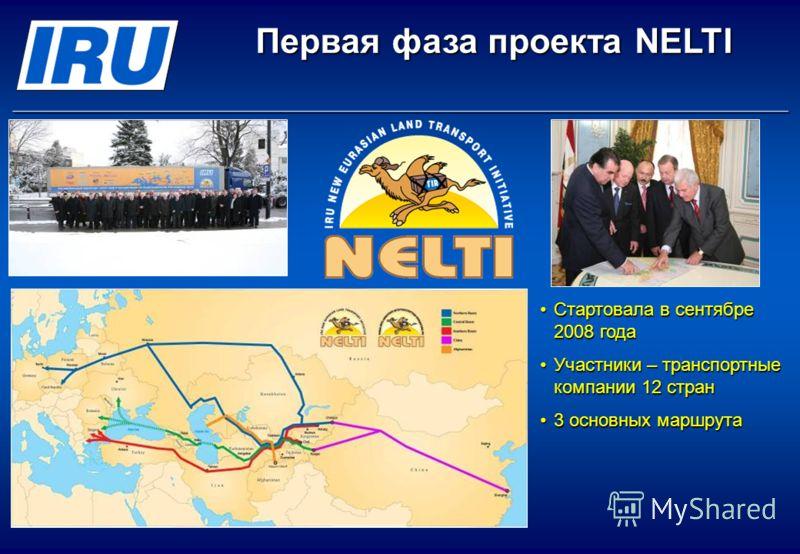 Первая фаза проекта NELTI Стартовала в сентябре 2008 годаСтартовала в сентябре 2008 года Участники – транспортные компании 12 странУчастники – транспортные компании 12 стран 3 основных маршрута3 основных маршрута
