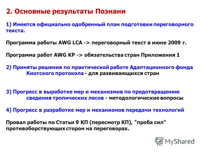 2. Основные результаты Познани 1) Имеется официально одобренный план подготовки переговорного текста. Программа работы AWG LCA -> переговорный текст в июне 2009 г. Программа работ AWG KP -> обязательства стран Приложения 1 2) Приняты решения по практ