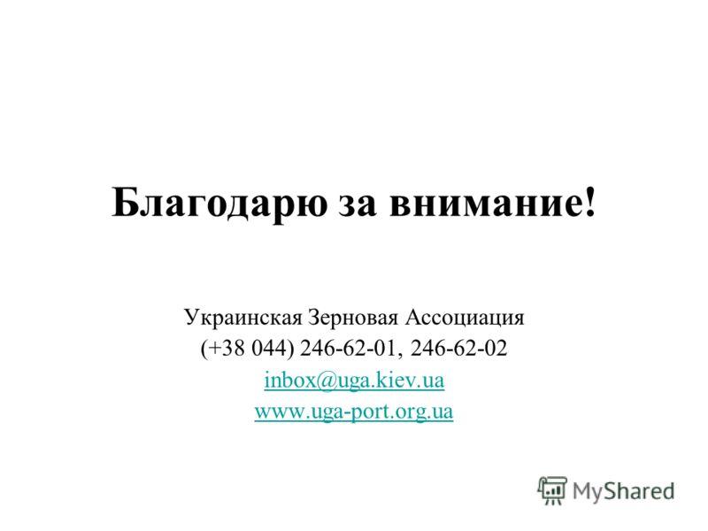 Благодарю за внимание! Украинская Зерновая Ассоциация (+38 044) 246-62-01, 246-62-02 inbox@uga.kiev.ua www.uga-port.org.ua