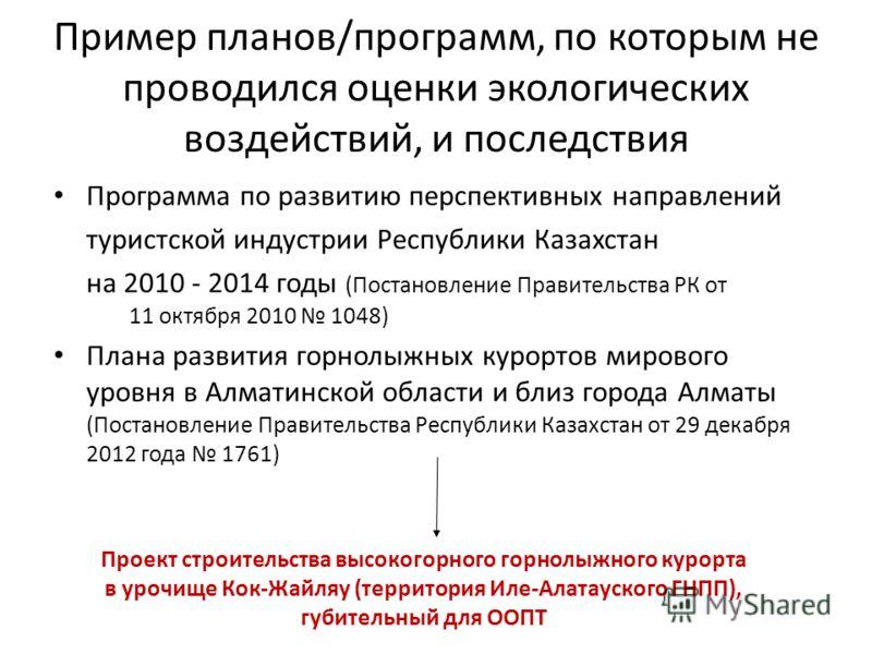 Пример планов/программ, по которым не проводился оценки экологических воздействий, и последствия Программа по развитию перспективных направлений туристской индустрии Республики Казахстан на 2010 - 2014 годы (Постановление Правительства РК от 11 октяб