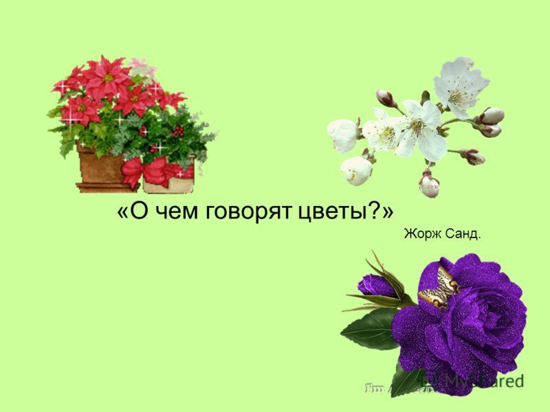 джордж санд о чем говорят цветы слушать