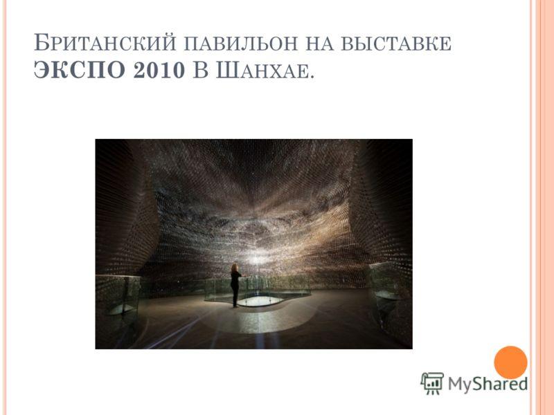 Б РИТАНСКИЙ ПАВИЛЬОН НА ВЫСТАВКЕ ЭКСПО 2010 В Ш АНХАЕ.