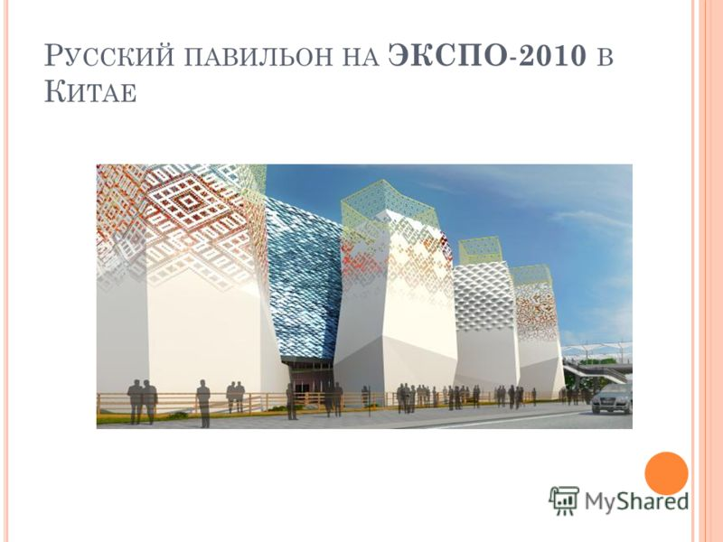 Р УССКИЙ ПАВИЛЬОН НА ЭКСПО - 2010 В К ИТАЕ