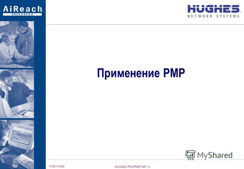 HUGHES PROPRIETARY II 16 BCN-0505 Применение PMP