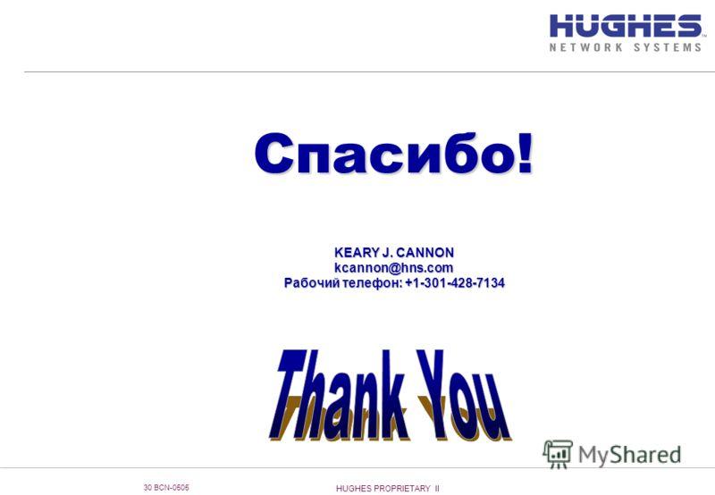 HUGHES PROPRIETARY II 30 BCN-0505 KEARY J. CANNON kcannon@hns.com Рабочий телефон: +1-301-428-7134 Спасибо!
