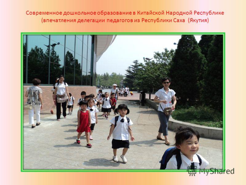 Современное дошкольное образование в Китайской Народной Республике (впечатления делегации педагогов из Республики Саха (Якутия)