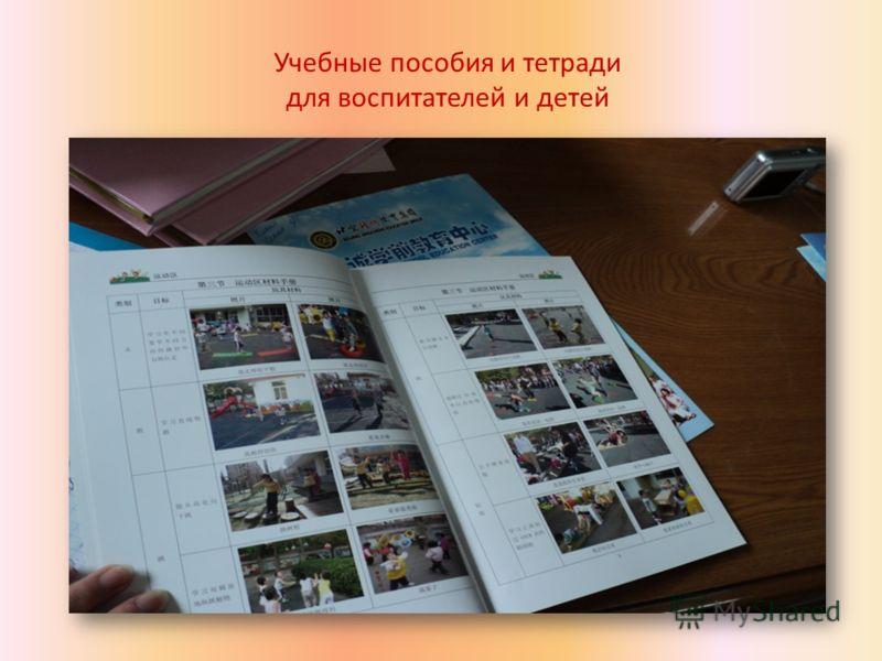 Учебные пособия и тетради для воспитателей и детей