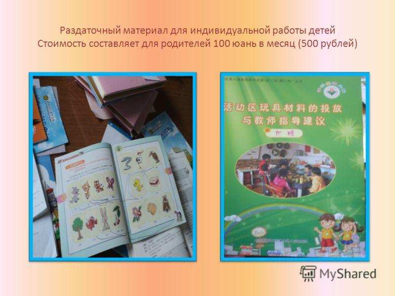 Раздаточный материал для индивидуальной работы детей Стоимость составляет для родителей 100 юань в месяц (500 рублей)