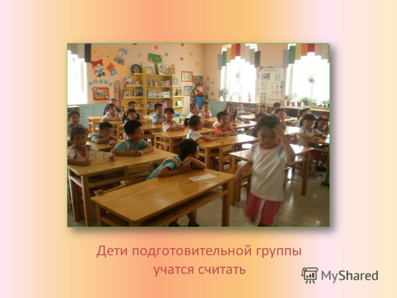 Дети подготовительной группы учатся считать