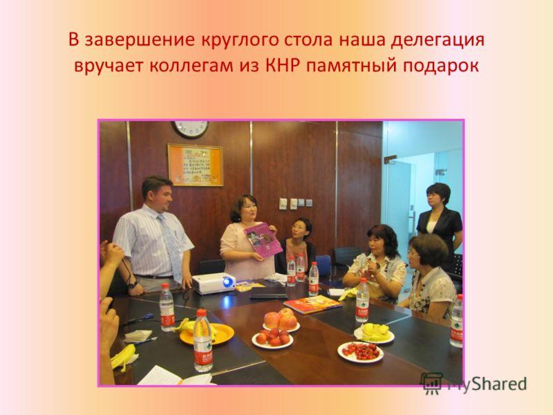 В завершение круглого стола наша делегация вручает коллегам из КНР памятный подарок