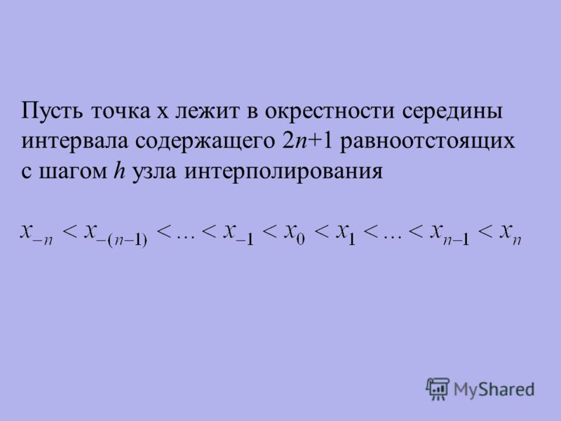 Пусть точка х лежит в окрестности середины интервала содержащего 2n+1 равноотстоящих с шагом h узла интерполирования