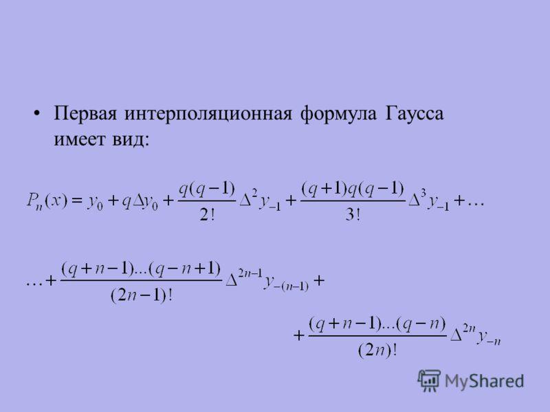 Первая интерполяционная формула Гаусса имеет вид: