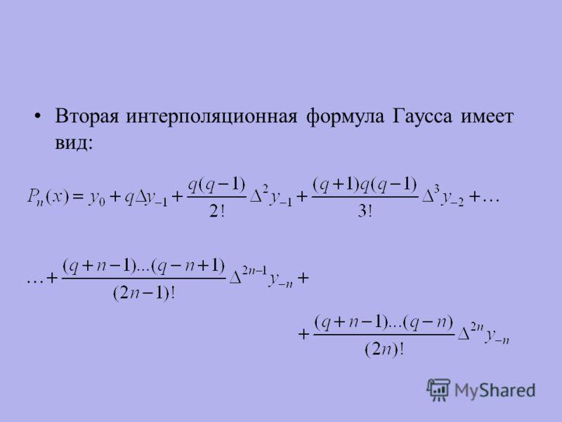 Вторая интерполяционная формула Гаусса имеет вид: