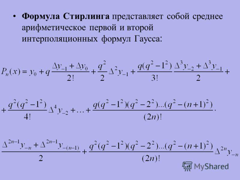 Формула Стирлинга представляет собой среднее арифметическое первой и второй интерполяционных формул Гаусса :