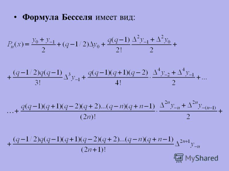 Формула Бесселя имеет вид: