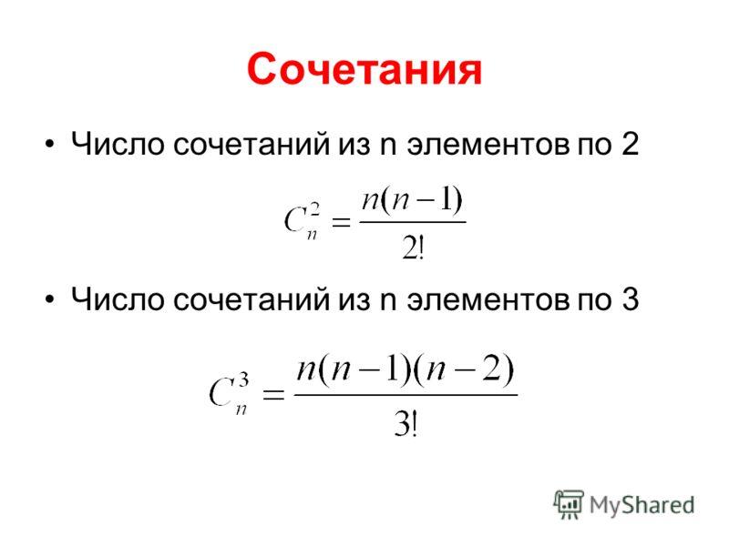 Сочетания Число сочетаний из n элементов по 2 Число сочетаний из n элементов по 3