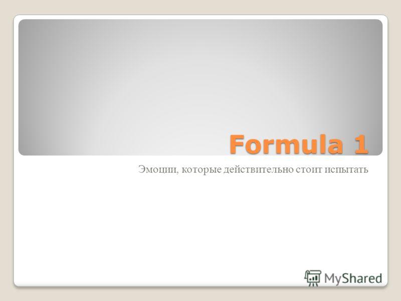 Formula 1 Эмоции, которые действительно стоит испытать