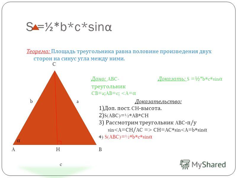 S =½*b*c*sin α Теорема : Площадь треугольника равна половине произведения двух сторон на синус угла между ними. c Дано: ABC- треугольник CB=a ; AB=c ;