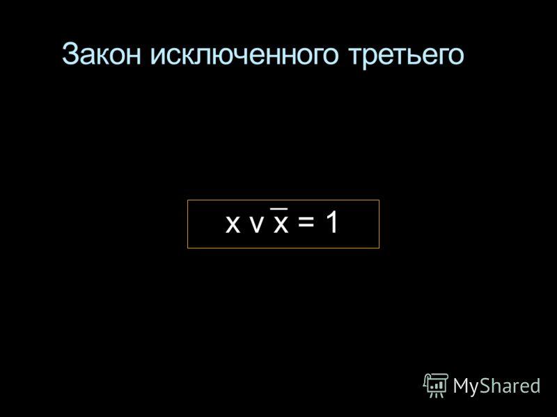Закон исключенного третьего x v x = 1
