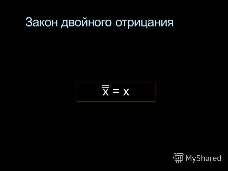 Закон двойного отрицания x = x
