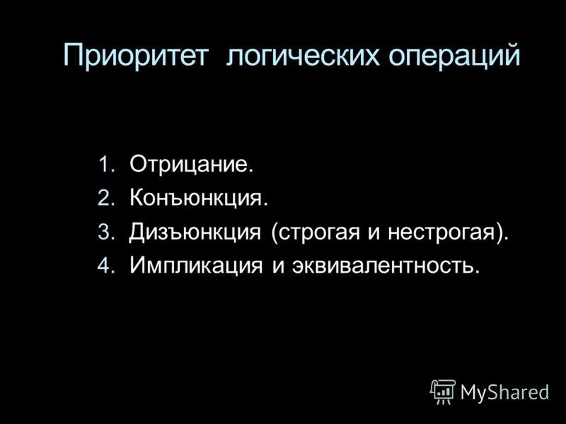 Приоритет логических операций 1. Отрицание. 2. Конъюнкция. 3. Дизъюнкция (строгая и нестрогая). 4. Импликация и эквивалентность.