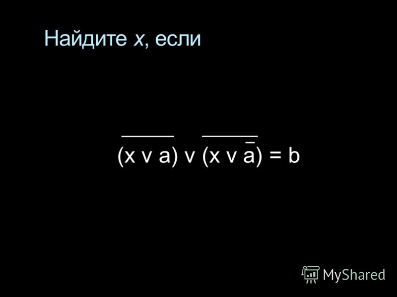 Найдите x, если (x v a) v (x v a) = b