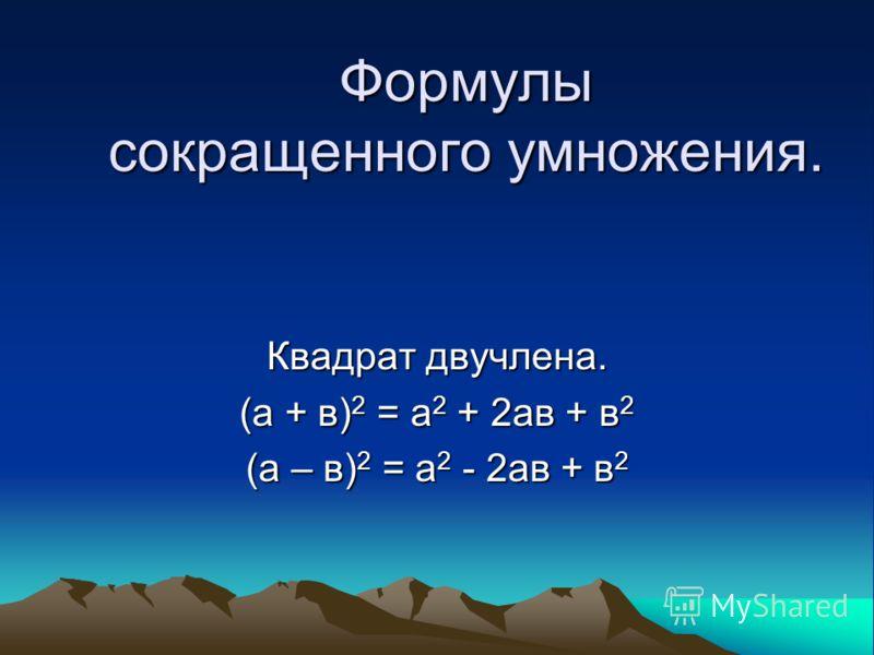 Формулы сокращенного умножения. Квадрат двучлена. (а + в) 2 = а 2 + 2ав + в 2 (а – в) 2 = а 2 - 2ав + в 2