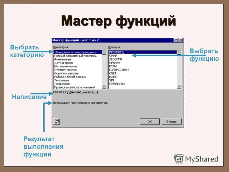 Мастер функций Выбрать категорию Выбрать функцию Написание Результат выполнения функции