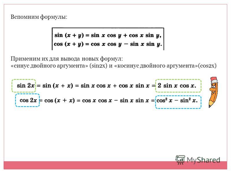 Вспомним формулы: Применим их для вывода новых формул: «синус двойного аргумента» (sin2x) и «косинус двойного аргумента»(cos2x)