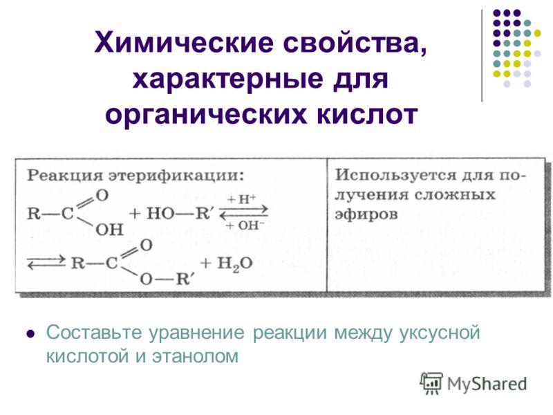 Химические свойства, характерные для органических кислот Составьте уравнение реакции между уксусной кислотой и этанолом