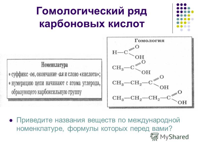 Гомологический ряд карбоновых кислот Приведите названия веществ по международной номенклатуре, формулы которых перед вами?