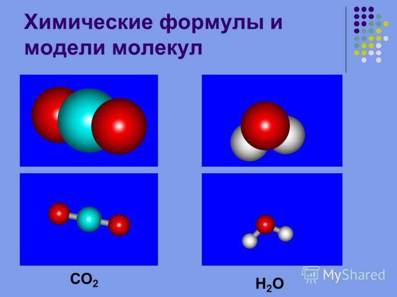 Химические формулы и модели молекул СО 2 Н 2 О
