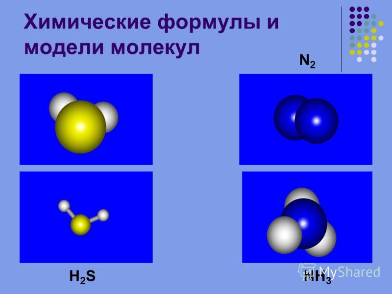 Химические формулы и модели молекул H 2 S NH 3 N 2