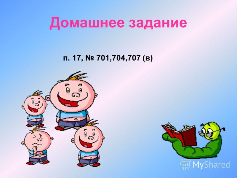 Домашнее задание п. 17, 701,704,707 (в)