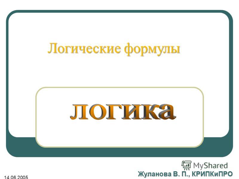14.06.2005 Жуланова В. П., КРИПКиПРО Логические формулы