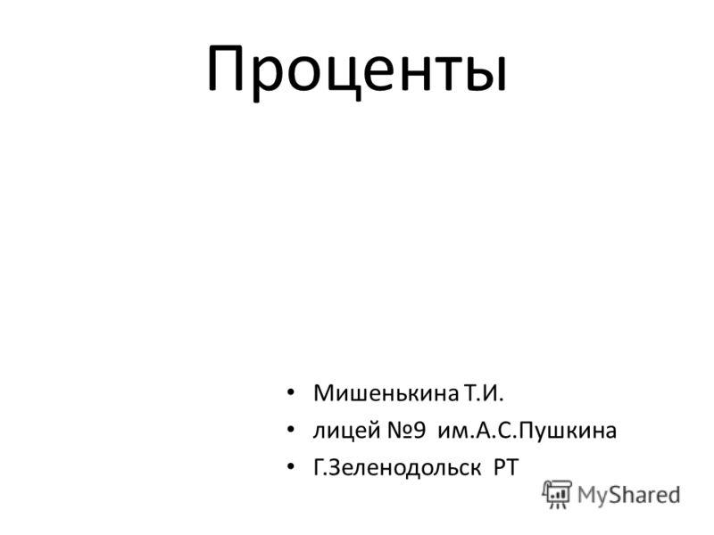 Проценты Мишенькина Т.И. лицей 9 им.А.С.Пушкина Г.Зеленодольск РТ