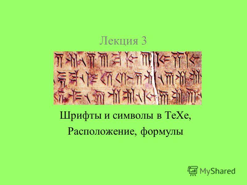 Лекция 3 Шрифты и символы в ТеХе, Расположение, формулы