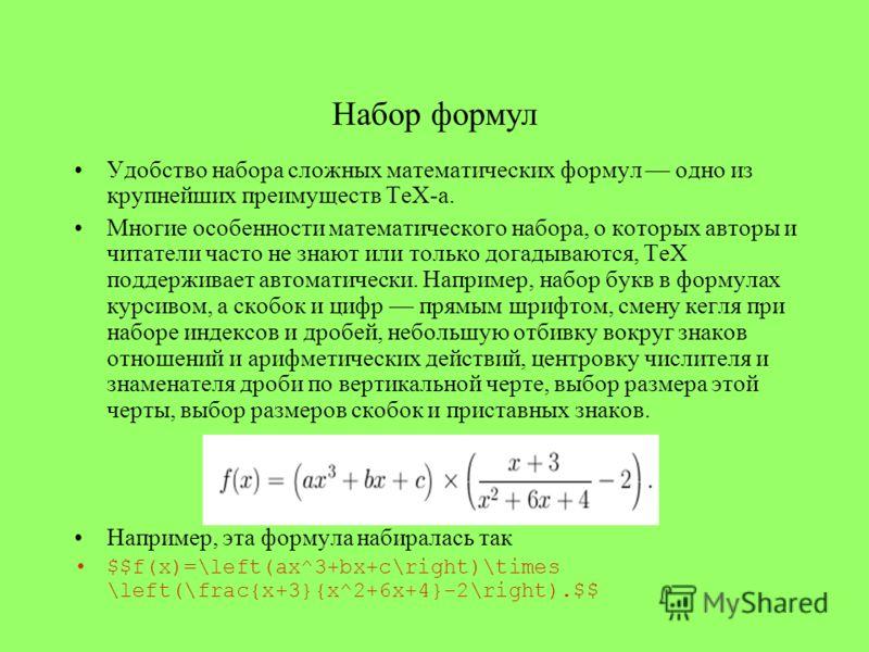 Набор формул Удобство набора сложных математических формул одно из крупнейших преимуществ TeX-а. Многие особенности математического набора, о которых авторы и читатели часто не знают или только догадываются, TeX поддерживает автоматически. Например,