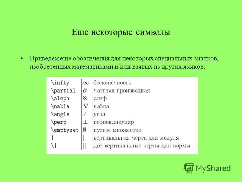 Еще некоторые символы Приведем еще обозначения для некоторых специальных значков, изобретенных математиками и/или взятых из других языков: