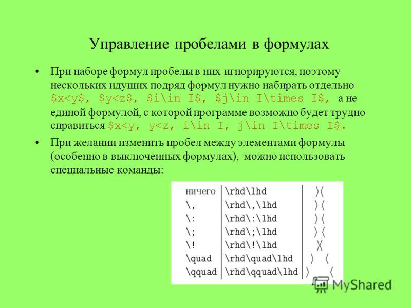 Управление пробелами в формулах При наборе формул пробелы в них игнорируются, поэтому нескольких идущих подряд формул нужно набирать отдельно $x