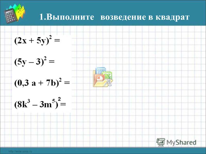 1.Выполните возведение в квадрат 2