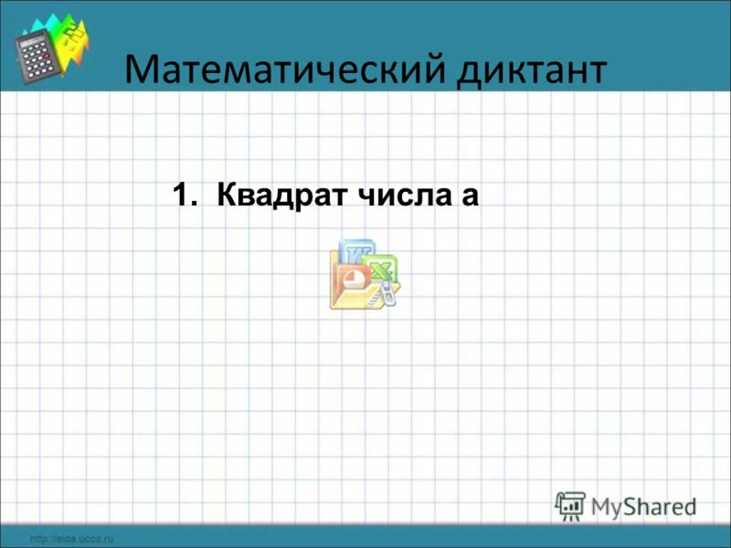 Математический диктант 1. Квадрат числа а