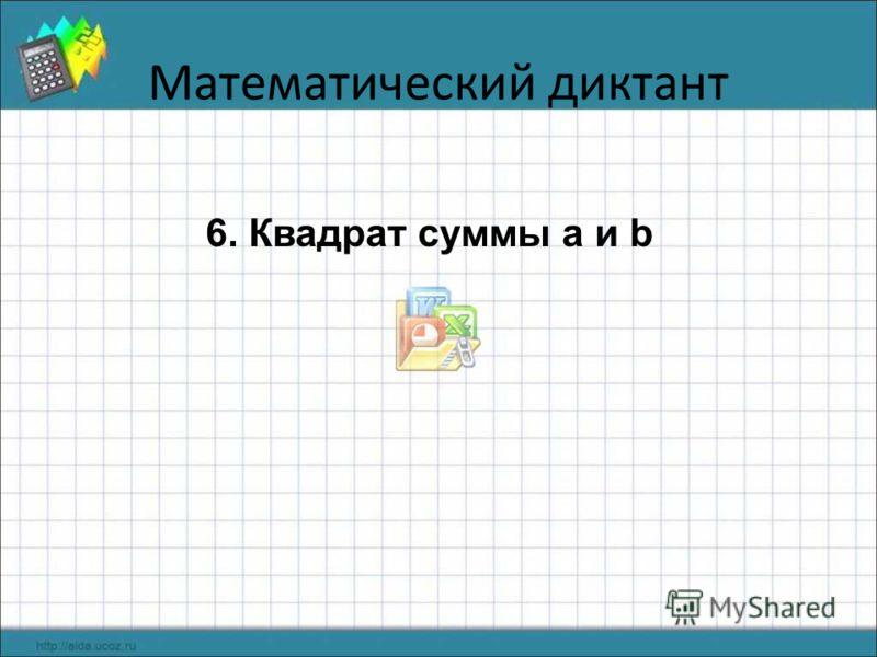 Математический диктант 6. Квадрат суммы а и b