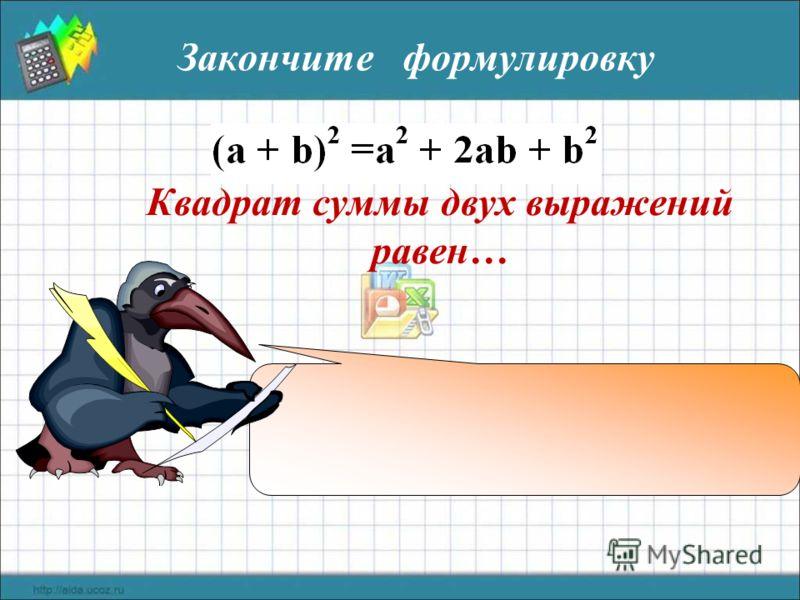 Квадрат суммы двух выражений равен… Закончите формулировку