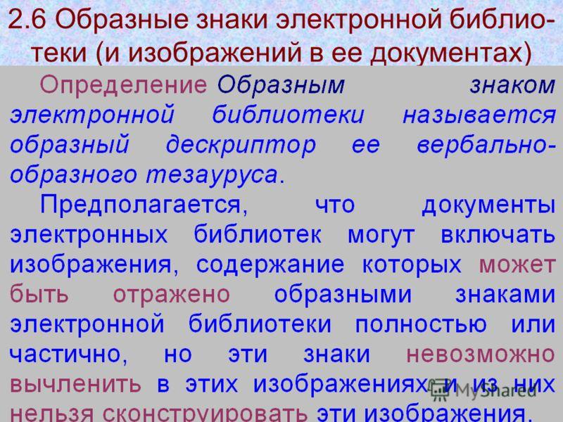 2.6 Образные знаки электронной библио- теки (и изображений в ее документах)