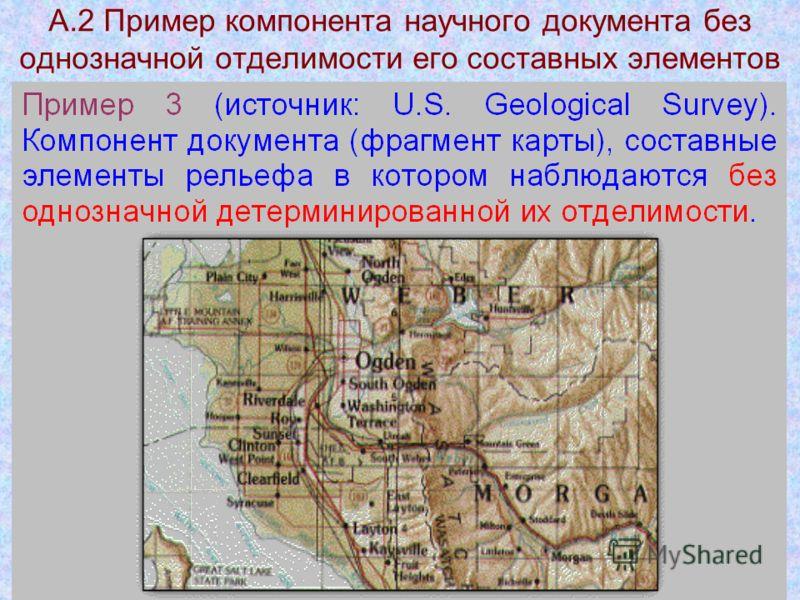 А.2 Пример компонента научного документа без однозначной отделимости его составных элементов